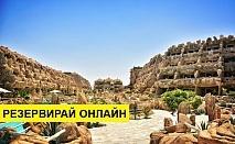Самолетна почивка в Египет! 5 нощувки на човек на база All inclusive в Caves Beach Resort 5*, Хургада, Червено Море с двупосочен чартърен полет от София