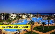 Самолетна почивка в Египет! 5 нощувки на човек на база All inclusive в Labranda Club Makadi 4*, Хургада, Червено Море с двупосочен чартърен полет от София