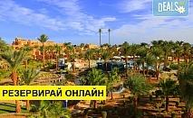 Самолетна почивка в Египет! 5 нощувки на човек на база All inclusive в Labranda Club Paradisio 4*, Хургада, Червено Море с двупосочен чартърен полет от София