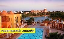 Самолетна почивка в Египет! 5 нощувки на човек на база All inclusive в Steigenberger Golf Resort 5*, Хургада, Червено Море с двупосочен чартърен полет от София