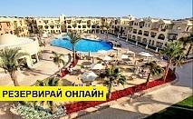 Самолетна почивка в Египет! 5 нощувки на човек на база All inclusive в Stella Di Mare Gardens Resort & Spa 5*, Хургада, Червено Море с двупосочен чартърен полет от София