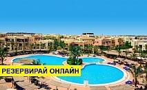 Самолетна почивка в Египет! 5 нощувки на човек на база All inclusive в Jaz Makadi Saraya 5*, Хургада, Червено Море с двупосочен чартърен полет от София