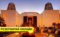 Самолетна почивка в Мароко! 7 нощувки на човек на база Закуска в Sofitel Agadir Royal Bay 5*, Агадир, Южно Мароко с двупосочен чартърен полет от София