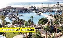 Самолетна почивка в Мароко! 7 нощувки на човек на база All inclusive в Riu Tikida Dunas 4*, Агадир, Южно Мароко с двупосочен чартърен полет от София