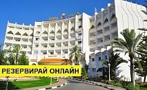 Самолетна почивка в Тунис! 7 нощувки на човек на база All inclusive в Marhaba Royal Salem 4*, Хамамет, Североизточен Тунис с двупосочен чартърен полет от София
