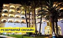 Самолетна почивка в Тунис! 7 нощувки на човек на база All inclusive в Marhaba Beach 4*, Хамамет, Североизточен Тунис с двупосочен чартърен полет от София