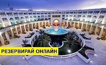 Самолетна почивка в Тунис! 7 нощувки на човек на база All inclusive в Medina Solaria & Thalasso 5*, Хамамет, Североизточен Тунис с двупосочен чартърен полет от София