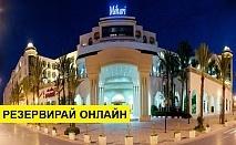 Самолетна почивка в Тунис! 7 нощувки на човек на база All inclusive в Mehari Hammamet Thalasso & Spa 5*, Хамамет, Североизточен Тунис с двупосочен чартърен полет от София