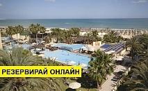 Самолетна почивка в Тунис! 7 нощувки на човек на база All inclusive в Paradis Palace 4*, Хамамет, Североизточен Тунис с двупосочен чартърен полет от София