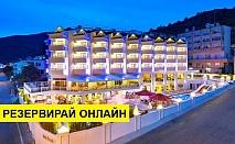 Самолетна почивка в Турция! 7 нощувки на човек на база All inclusive в Ideal Piccolo Hotel  4*, Мармарис, Егейска Турция с двупосочен чартърен полет от София