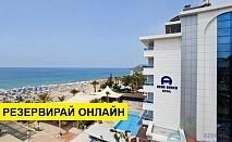 Самолетна почивка в Турция! 7 нощувки на човек на база All inclusive в Azak Beach 3*, Алания, Турска ривиера с двупосочен чартърен полет от София