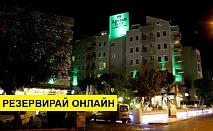 Самолетна почивка в Турция! 7 нощувки на човек на база All inclusive в Aegean Park Hotel 3*, Мармарис, Егейска Турция с двупосочен чартърен полет от София