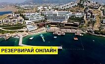 Самолетна почивка в Турция! 7 нощувки на човек на база Ultra all inclusive в Delta Hotel By Marriott Bodrum 5*, Бодрум, Егейска Турция с двупосочен чартърен полет от София