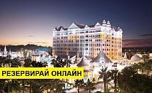 Самолетна почивка в Турция! 7 нощувки на човек на база Ultra all inclusive в KAMELYA FULYA HOTEL 5*, Сиде, Турска ривиера с двупосочен чартърен полет от София
