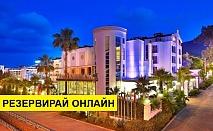 Самолетна почивка в Турция! 7 нощувки на човек на база All inclusive в Ideal Pearl Hotel 4*, Мармарис, Егейска Турция с двупосочен чартърен полет от София