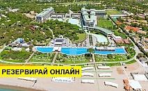 Самолетна почивка в Турция! 7 нощувки на човек на база Ultra all inclusive в Rixos Premium Belek 5*, Белек, Турска ривиера с двупосочен чартърен полет от София
