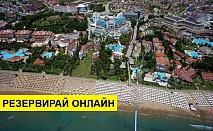 Самолетна почивка в Турция! 7 нощувки на човек на база Ultra all inclusive в Side Star Elegance  5*, Сиде, Турска ривиера с двупосочен чартърен полет от София
