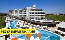 Самолетна почивка в Турция! 4 нощувки на човек на база All inclusive в Port River Hotel & Spa 5*, Сиде, Турска ривиера с двупосочен чартърен полет от София