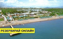 Самолетна почивка в Турция! 4 нощувки на човек на база All inclusive в Maritim Pine Beach Resort 5*, Белек, Турска ривиера с двупосочен чартърен полет от София