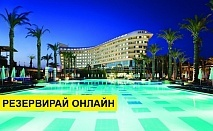 Самолетна почивка в Турция! 4 нощувки на човек на база Ultra all inclusive в Concorde De Luxe Resort 5*, Лара, Турска ривиера с двупосочен чартърен полет от София