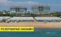 Самолетна почивка в Турция! 7 нощувки на човек на база Ultra all inclusive в Adalya Ocean Deluxe Hotel 5*, Сиде, Турска ривиера с двупосочен чартърен полет от София