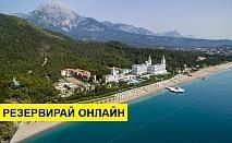 Самолетна почивка в Турция! 7 нощувки на човек на база Ultra all inclusive в Amara Dolce Vita 5*, Кемер, Турска ривиера с двупосочен чартърен полет от София