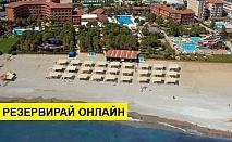 Самолетна почивка в Турция! 7 нощувки на човек на база All inclusive в Club Turtas Beach 4*, Алания, Турска ривиера с двупосочен чартърен полет от София