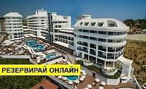 Самолетна почивка в Турция! 7 нощувки на човек на база All inclusive в Laguna Beach Alya Resort & Spa 5*, Алания, Турска ривиера с двупосочен чартърен полет от София