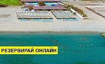 Самолетна почивка в Турция! 7 нощувки на човек на база All inclusive в Larissa Holiday Beach Club 4*, Алания, Турска ривиера с двупосочен чартърен полет от София