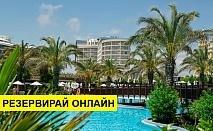 Самолетна почивка в Турция! 7 нощувки на човек на база Ultra all inclusive в Liberty Hotels Lara 5*, Лара, Турска ривиера с двупосочен чартърен полет от София
