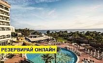 Самолетна почивка в Турция! 7 нощувки на човек на база Ultra all inclusive в Kirman Leodikya High Class 5*, Алания, Турска ривиера с двупосочен чартърен полет от София