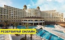 Самолетна почивка в Турция! 7 нощувки на човек на база All inclusive в Kirman Sidemarin Beach & Spa 5*, Сиде, Турска ривиера с двупосочен чартърен полет от София
