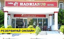 Самолетна почивка в Турция! 7 нощувки на човек на база All inclusive в Lara Hadrianus Hotel 3*, Лара, Турска ривиера с двупосочен чартърен полет от София