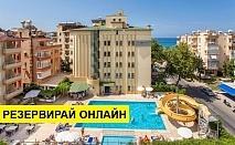 Самолетна почивка в Турция! 7 нощувки на човек на база All inclusive в KLEOPATRA BEACH 4*, Алания, Турска ривиера с двупосочен чартърен полет от София