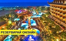 Самолетна почивка в Турция! 7 нощувки на човек на база Ultra all inclusive в Royal Dragon Hotel 5*, Сиде, Турска ривиера с двупосочен чартърен полет от София
