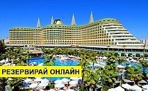 Самолетна почивка в Турция! 4 нощувки на човек на база Ultra all inclusive в Delphin Imperial Lara 5*, Лара, Турска ривиера с двупосочен чартърен полет от София
