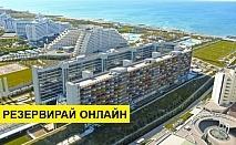 Самолетна почивка в Турция! 4 нощувки на човек на база Ultra all inclusive в Kervansaray Lara Hotel 5*, Лара, Турска ривиера с двупосочен чартърен полет от София