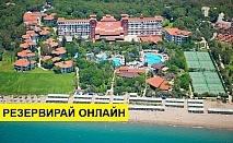 Самолетна почивка в Турция! 7 нощувки на човек на база All inclusive в Belconti Resort Hotel 5*, Белек, Турска ривиера с двупосочен чартърен полет от София