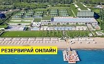 Самолетна почивка в Турция! 4 нощувки на човек на база Ultra all inclusive в Adam & Eve 5*, Белек, Турска ривиера с двупосочен чартърен полет от София