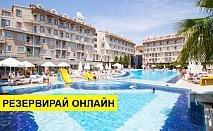 Самолетна почивка в Турция! 4 нощувки на човек на база All inclusive в Diamond Beach Hotel & Spa 5*, Сиде, Турска ривиера с двупосочен чартърен полет от София