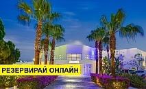 Самолетна почивка в Турция! 7 нощувки на човек на база Ultra all inclusive в Armonia Holiday Village & Spa 5*, Бодрум, Егейска Турция с двупосочен чартърен полет от София