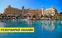 Самолетна почивка в Турция! 5 нощувки на човек на база Ultra all inclusive в Spice Hotel & Spa 5*, Белек, Турска ривиера с двупосочен чартърен полет от София