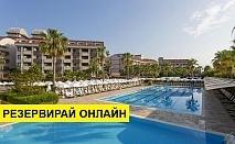 Самолетна почивка в Турция! 4 нощувки на човек на база All inclusive в Primasol Hane Family Resort 4*, Сиде, Турска ривиера с двупосочен чартърен полет от София