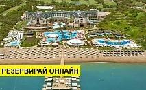 Самолетна почивка в Турция! 4 нощувки на човек на база All inclusive в Kaya Palazzo Golf Resort 5*, Белек, Турска ривиера с двупосочен чартърен полет от София