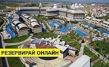 Самолетна почивка в Турция! 7 нощувки на човек на база Ultra all inclusive в Club Magic Life Jacaranda Imperial  5*, Сиде, Турска ривиера с двупосочен чартърен полет от Варна