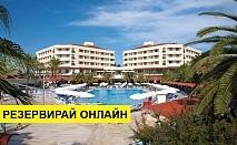 Самолетна почивка в Турция! 7 нощувки на човек на база All inclusive в Miramare Beach Hotel 4*, Сиде, Турска ривиера с двупосочен чартърен полет от Варна