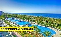 Самолетна почивка в Турция! 7 нощувки на човек на база Ultra all inclusive в Mc Arancia Resort Hotel 5*, Анталия, Турска ривиера с двупосочен чартърен полет от София