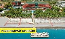 Самолетна почивка в Турция! 7 нощувки на човек на база Ultra all inclusive в Delphin Deluxe Resort 5*, Алания, Турска ривиера с двупосочен чартърен полет от Варна