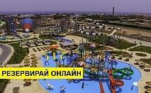Самолетна почивка в Турция! 6 нощувки на човек на база All inclusive в Albatros Aqua Park Sharm 5*, Шарм Ел Шейх, Червено море с двупосочен чартърен полет от София