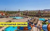 Самолетна почивка в Турция! 6 нощувки на човек на база All inclusive в Aqua Blu Resort 4*, Шарм Ел Шейх, Червено море с двупосочен чартърен полет от София